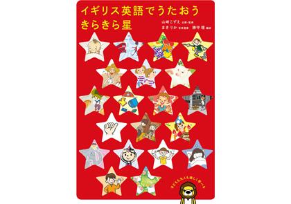 英語 きらきら 星