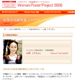 Woman Power Project 2008